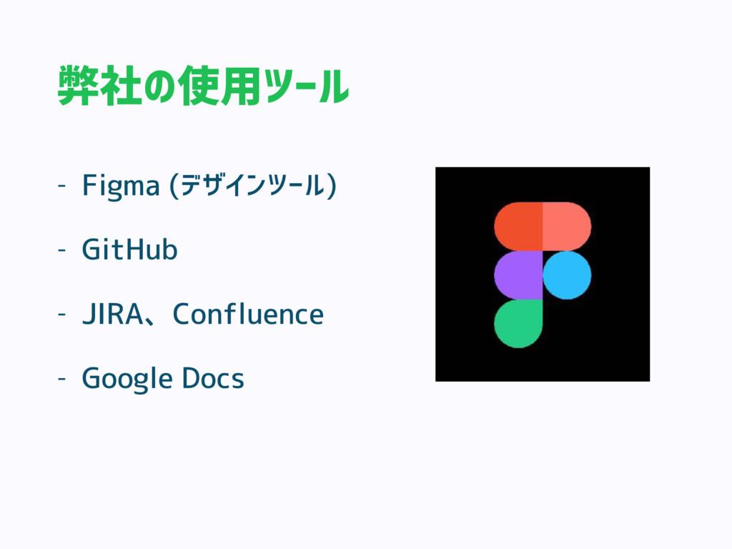 弊社の使用ツール - Figma (デザインツール) - GitHub - JIRA、Conf...