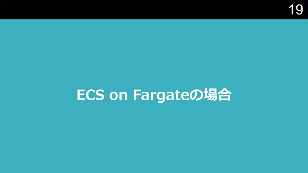 19 ECS on Fargateの場合