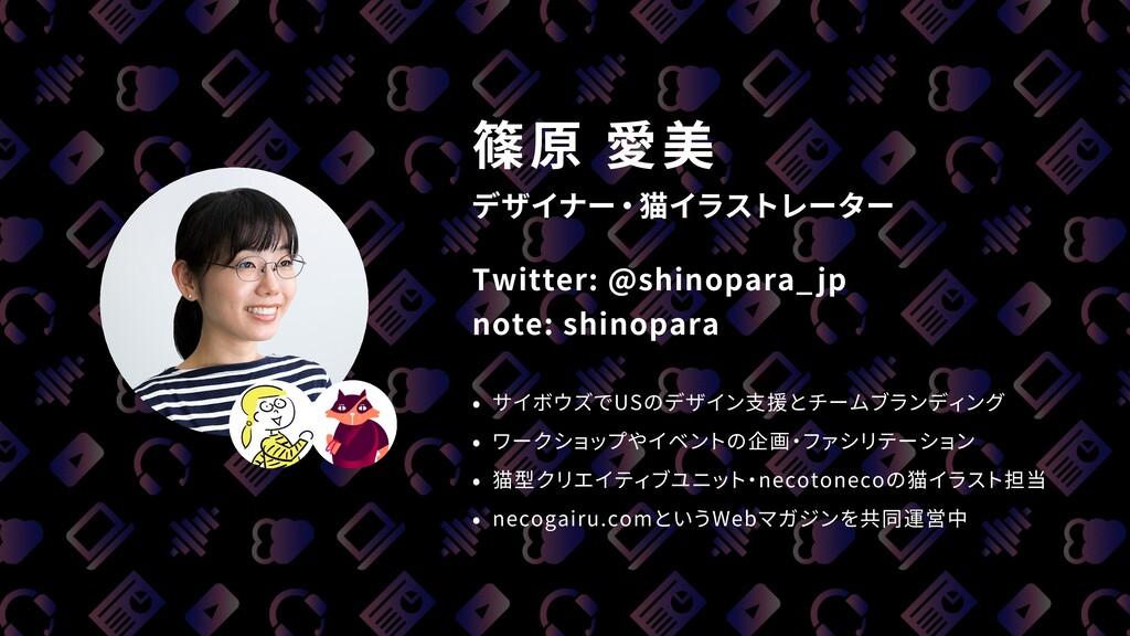 篠原 愛美 デザイナー・猫イラストレーター Twitter: @shinopara_ jp n...