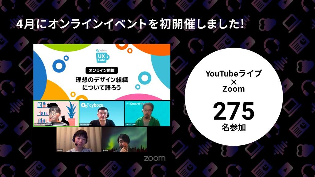4⽉にオンラインイベントを初開催しました! YouTubeライブ × Zoom 275 名参加