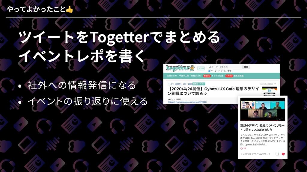 やってよかったこと ツイートをTogetterでまとめる イベントレポを書く • 社外への情報...