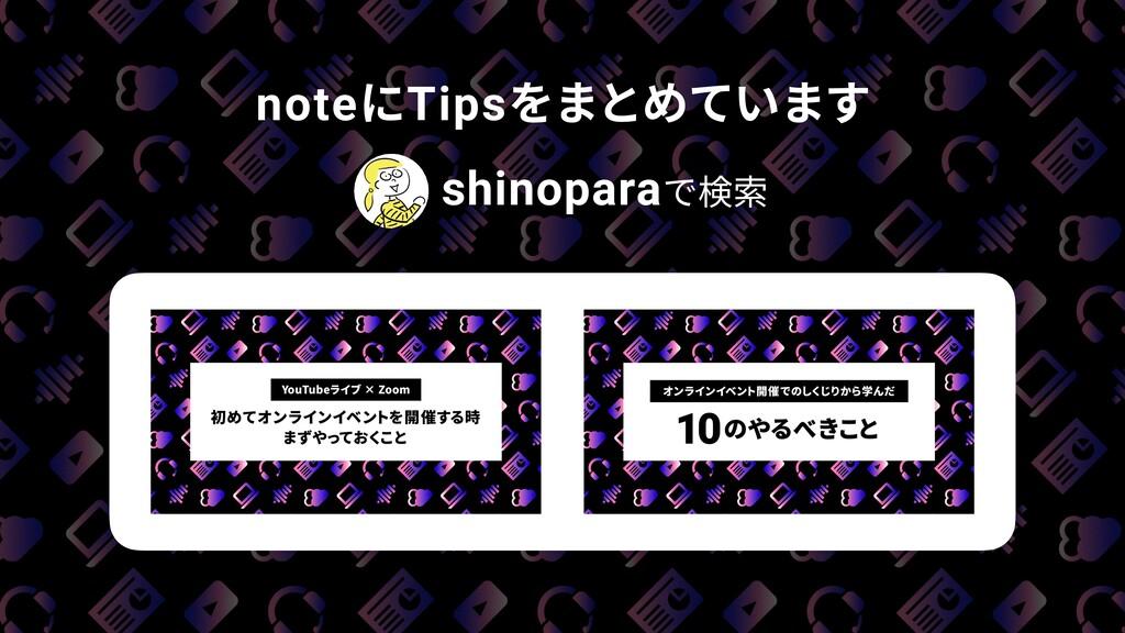 noteにTipsをまとめています shinoparaで検索