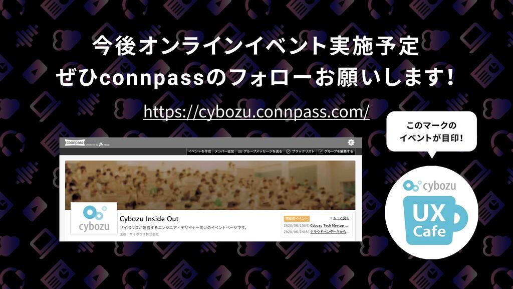 今後オンラインイベント実施予定 ぜひconnpassのフォローお願いします ! https:/...