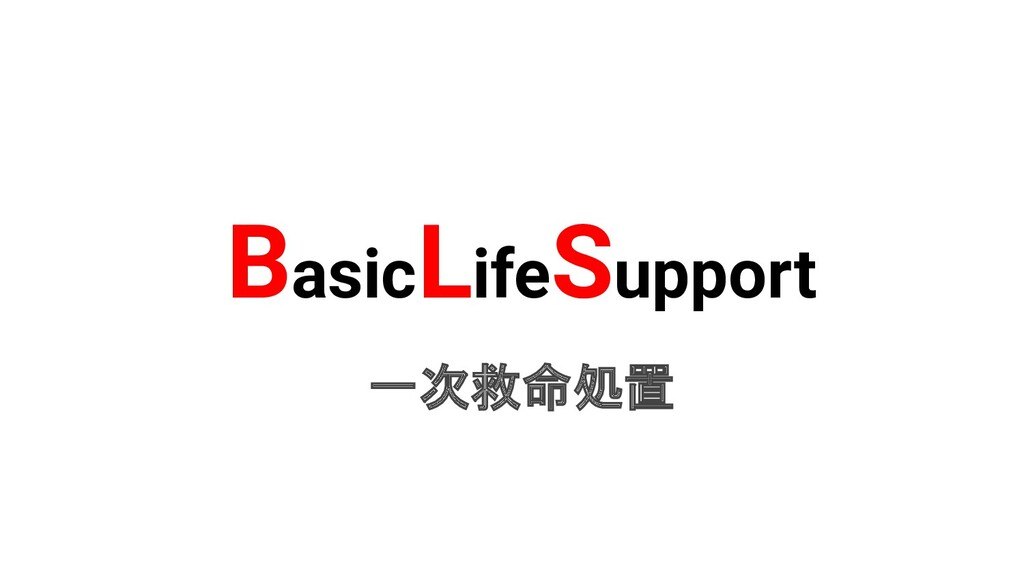 BasicLifeSupport 一次救命処置