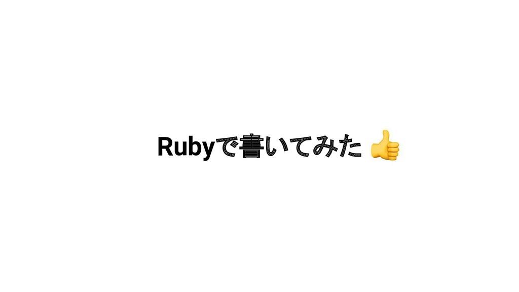Rubyで書いてみた