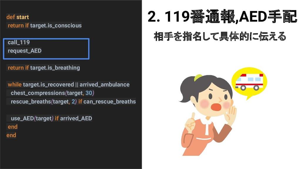 2. 119番通報,AED手配 相手を指名して具体的に伝える def start return...