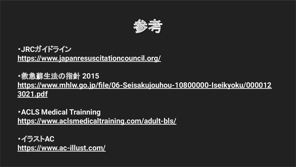 参考 ・JRCガイドライン https://www.japanresuscitationcou...
