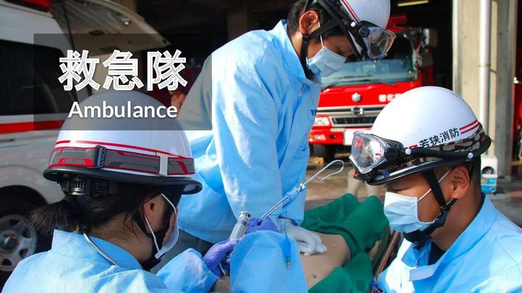 救急隊 Ambulance