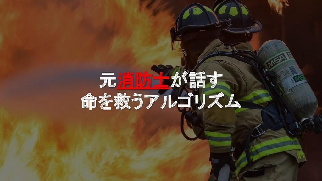 元消防士が話す 命を救うアルゴリズム