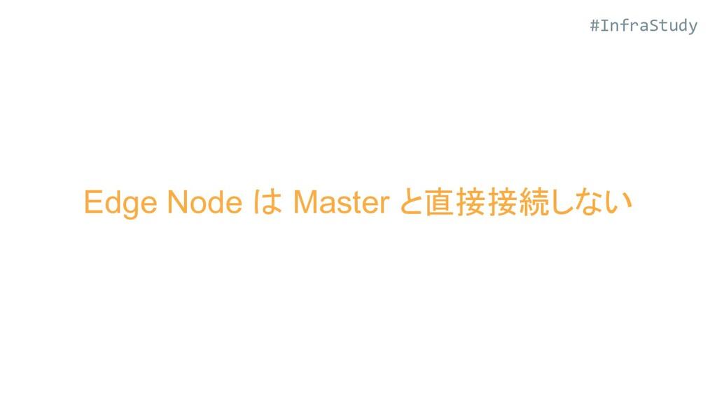 #InfraStudy Edge Node は Master と直接接続しない