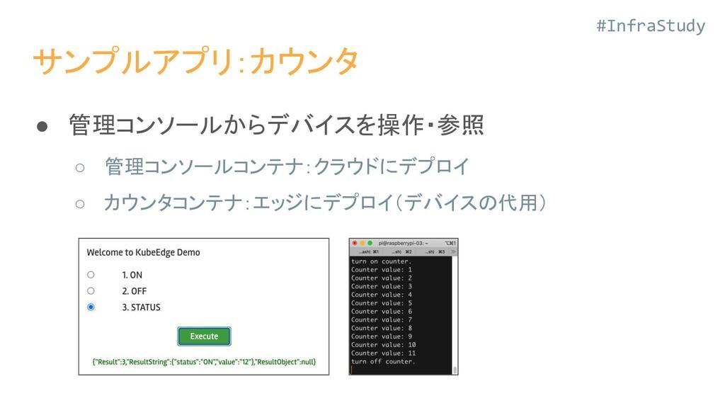 #InfraStudy サンプルアプリ:カウンタ ● 管理コンソールからデバイスを操作・参照 ...