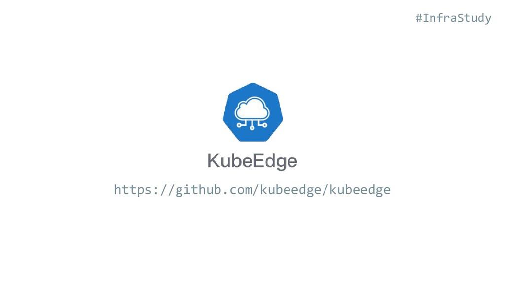 #InfraStudy https://github.com/kubeedge/kubeedge