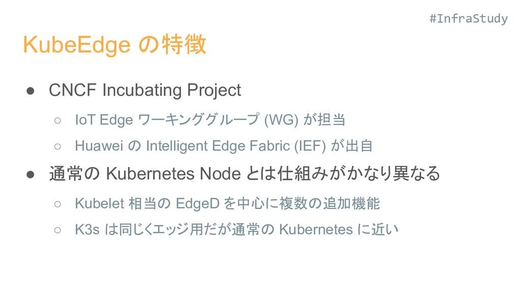 #InfraStudy KubeEdge の特徴 ● CNCF Incubating Proj...