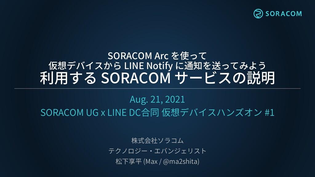 SORACOM Arc を使って 仮想デバイスから LINE Notify に通知を送ってみよ...