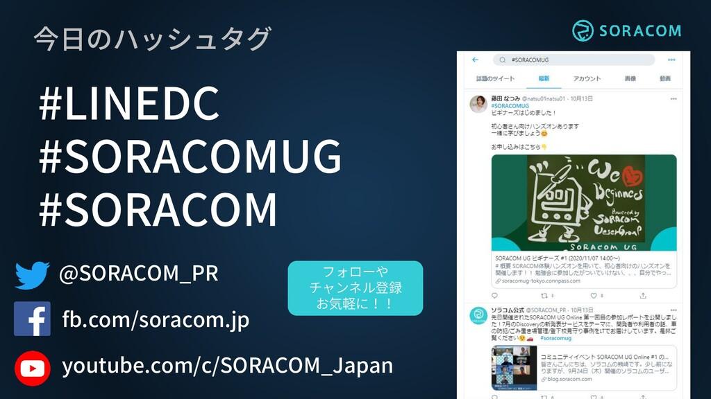 今日のハッシュタグ @SORACOM_PR fb.com/soracom.jp フォローや チ...