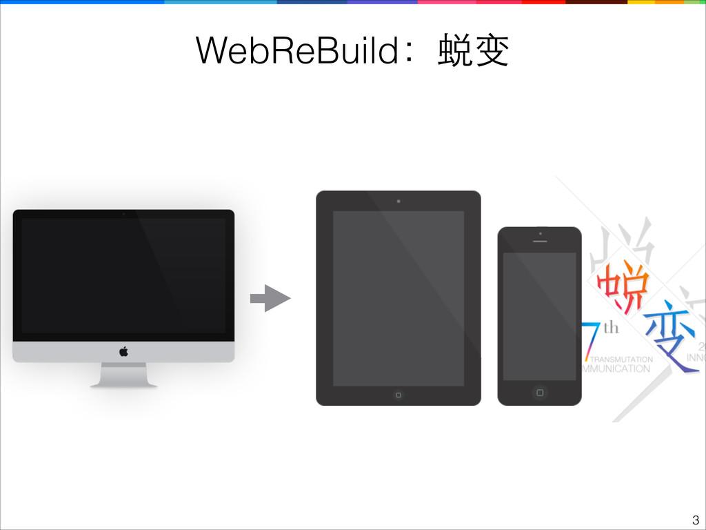 WebReBuild:蜕变 !3