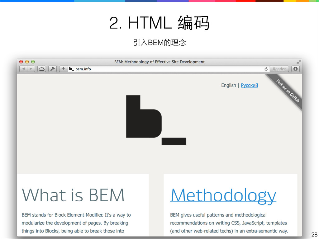 2. HTML 编码 引⼊入BEM的理念 !28