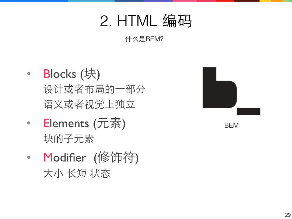 • Blocks (块)  设计或者布局的⼀一部分  语义或者视觉上独⽴立  • ...