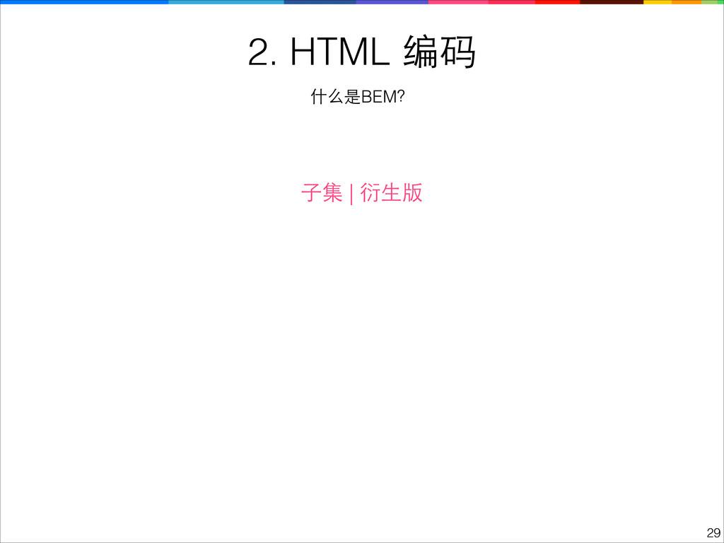 !29 2. HTML 编码 什么是BEM? ⼦子集 | 衍⽣生版