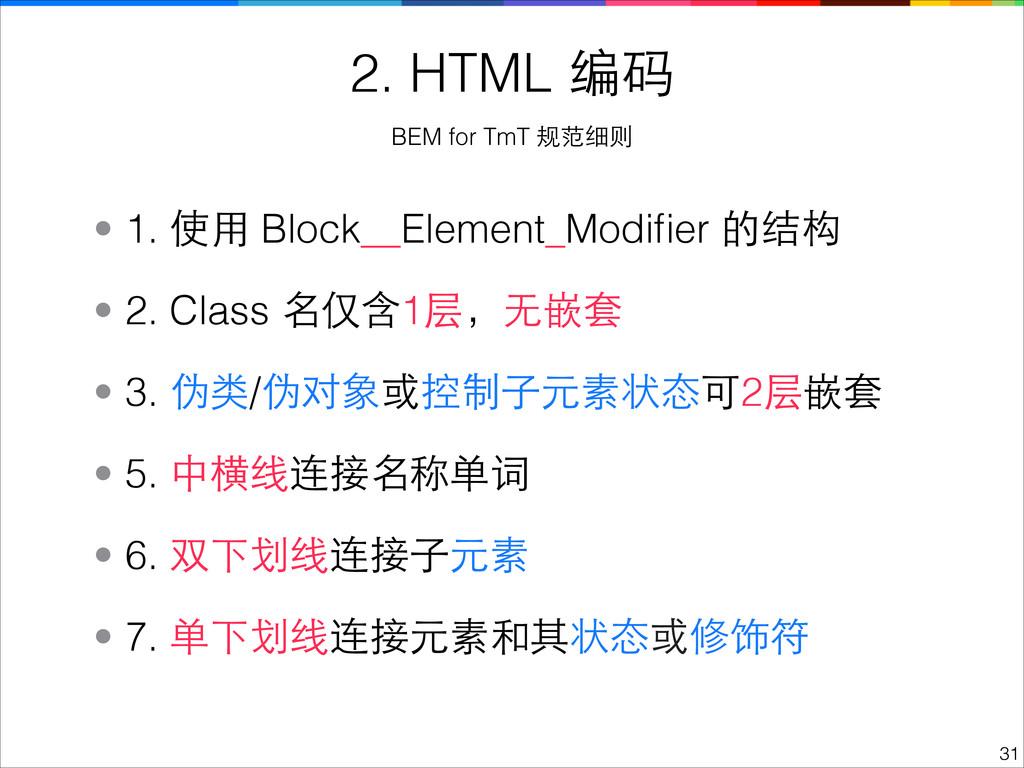 2. HTML 编码 BEM for TmT 规范细则 !31 • 3. 伪类/伪对象或控制⼦...