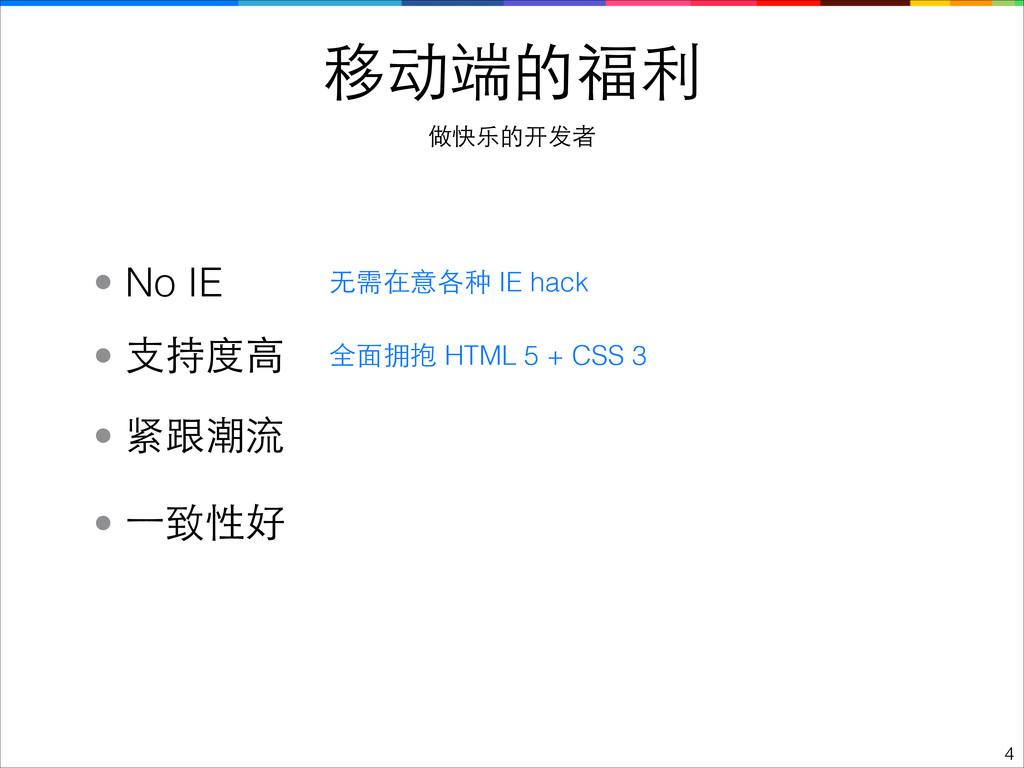 !4 移动端的福利 • ⽀支持度⾼高 • 紧跟潮流 • No IE 全⾯面拥抱 HTML 5 ...