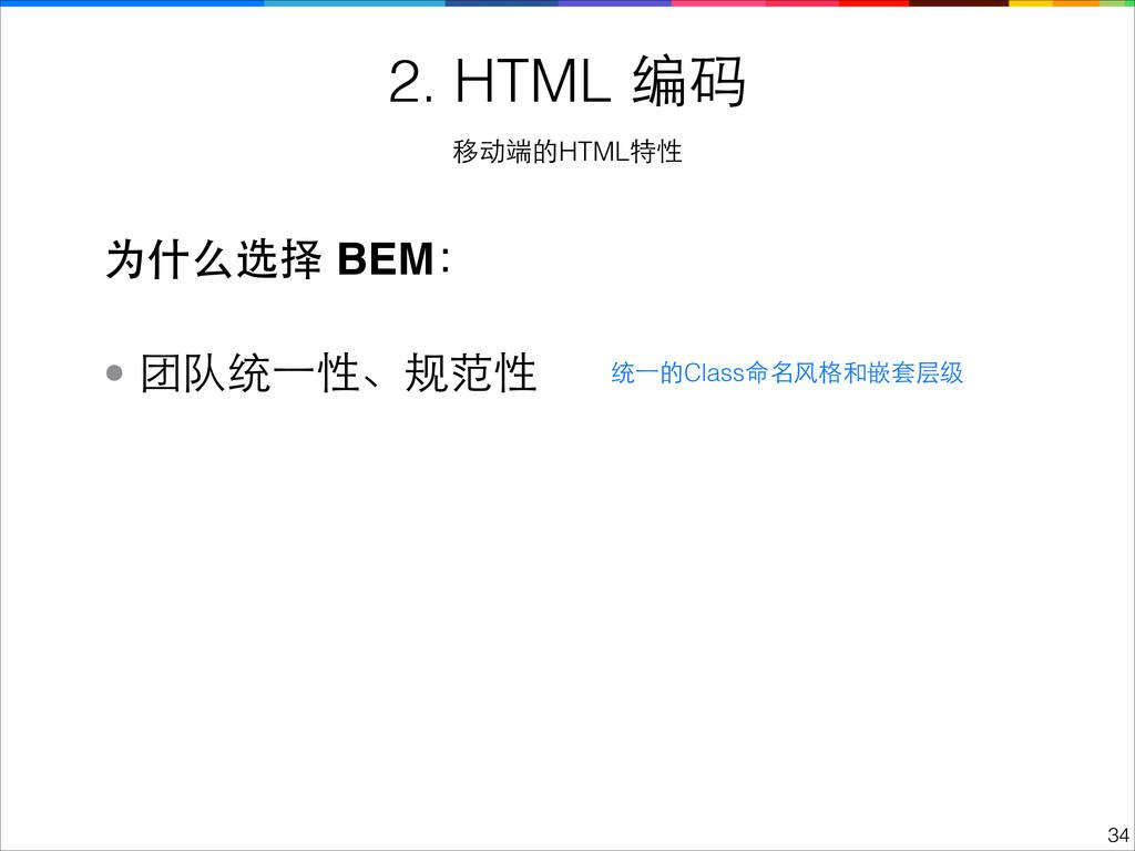 !34 2. HTML 编码 移动端的HTML特性 为什么选择 BEM: • 团队统⼀一性、规...