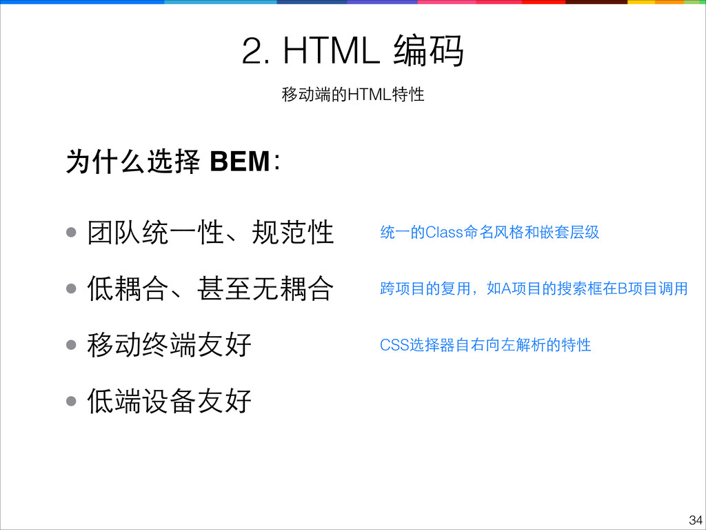 !34 2. HTML 编码 移动端的HTML特性 为什么选择 BEM: • 低耦合、甚⾄至⽆...