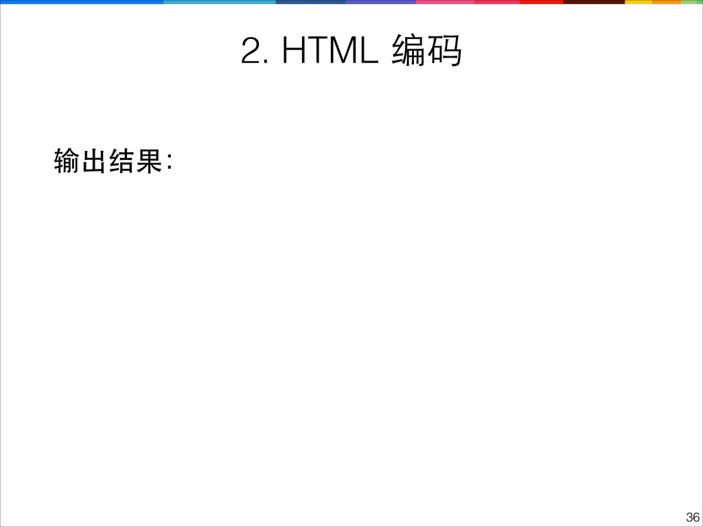 !36 2. HTML 编码 输出结果: