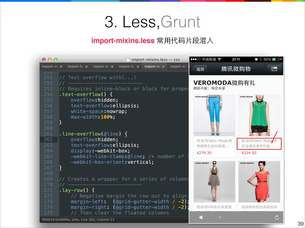 !39 3. Less,Grunt import-mixins.less 常⽤用代码⽚片段混⼊入