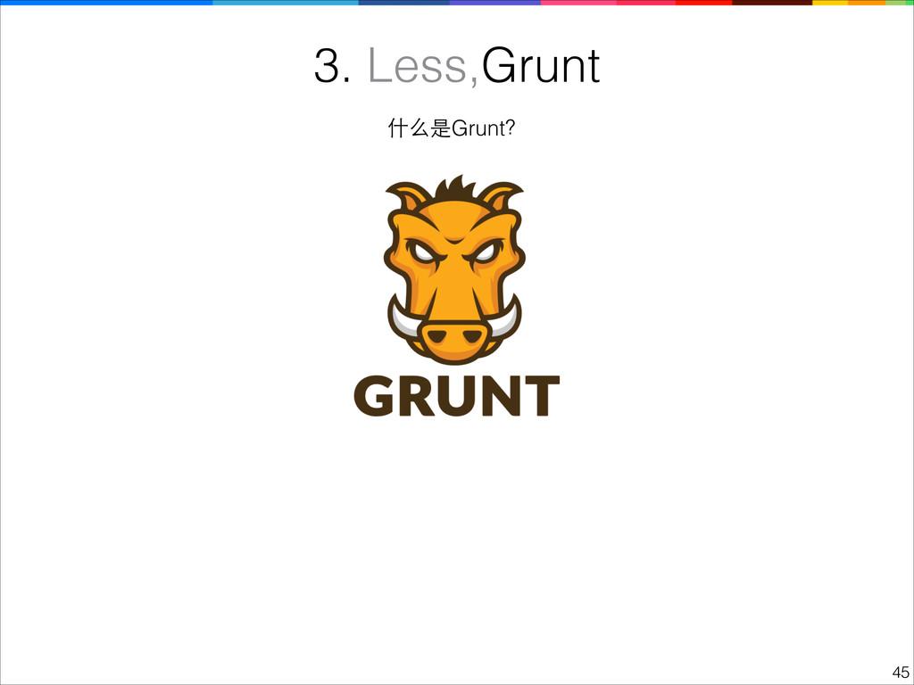 !45 3. Less,Grunt 什么是Grunt?