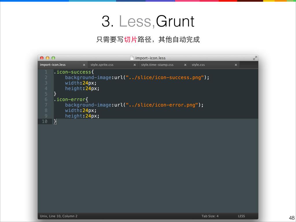 !48 3. Less,Grunt 只需要写切⽚片路径,其他⾃自动完成