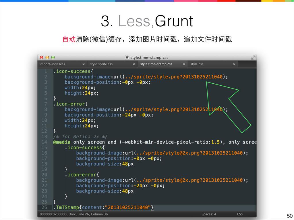 !50 3. Less,Grunt ⾃自动清除(微信)缓存,添加图⽚片时间戳,追加⽂文件时间戳