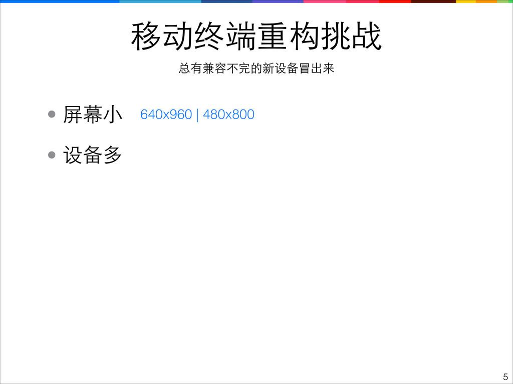 !5 移动终端重构挑战 • 设备多 • 屏幕⼩小 640x960 | 480x800 总有兼容...