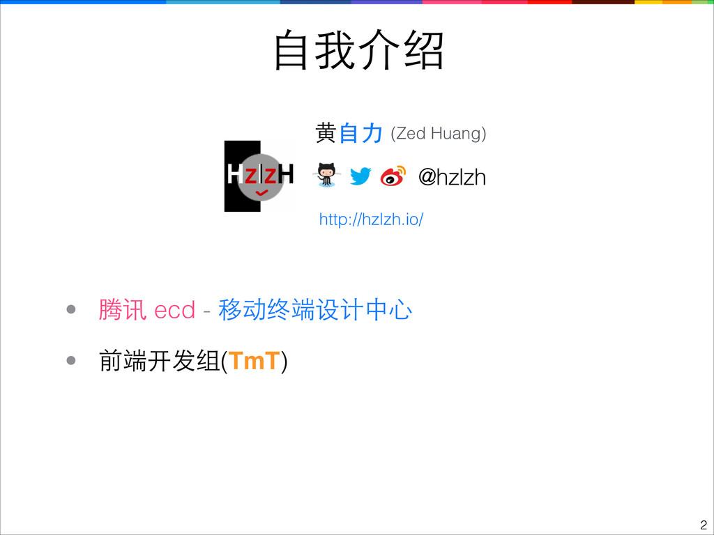 ⾃自我介绍 !2 ⻩黄⾃自⼒力 @hzlzh http://hzlzh.io/ (Zed Hu...