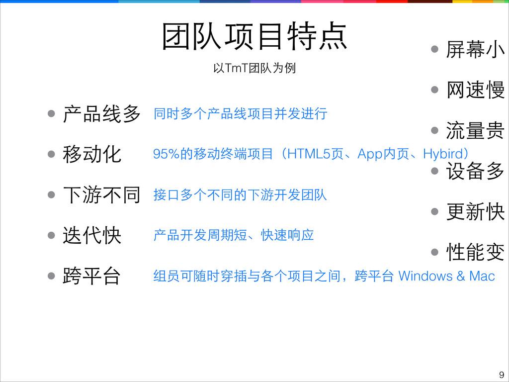 !9 • 性能变 • 流量贵 • 设备多 • ⺴⽹网速慢 • 更新快 • 屏幕⼩小 团队项⺫⽬...