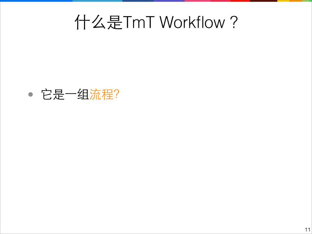 什么是TmT Workflow ? !11 • 它是⼀一组流程?