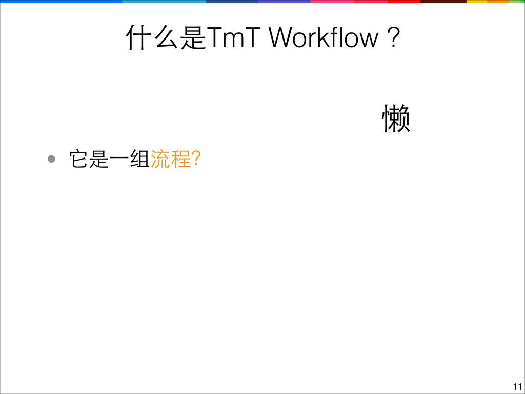什么是TmT Workflow ? !11 懒 • 它是⼀一组流程?