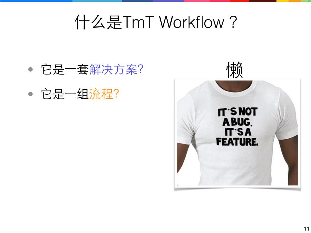 • 它是⼀一套解决⽅方案? 什么是TmT Workflow ? !11 懒 • 它是⼀一组流程?