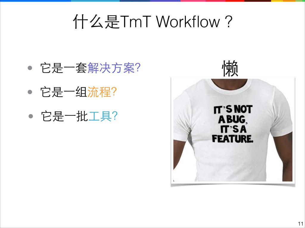• 它是⼀一套解决⽅方案? 什么是TmT Workflow ? !11 懒 • 它是⼀一批⼯工具...