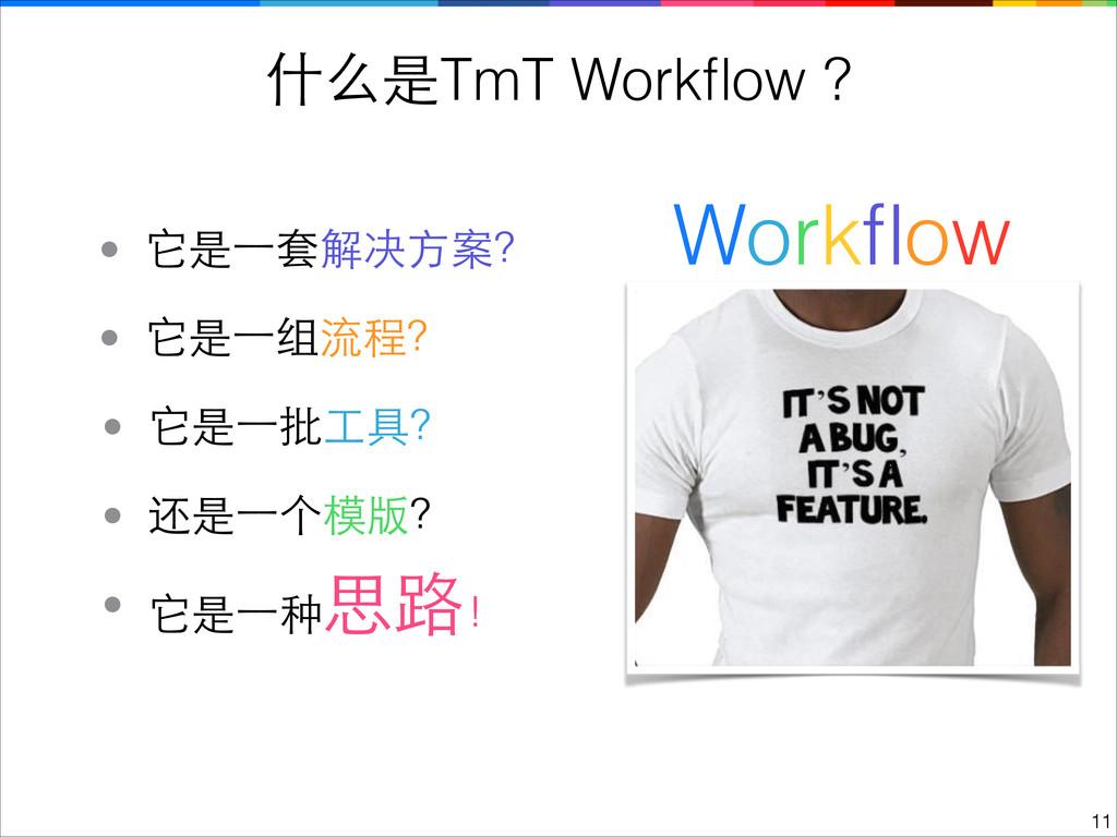 • 它是⼀一套解决⽅方案? 什么是TmT Workflow ? !11 Workflow • 它是...