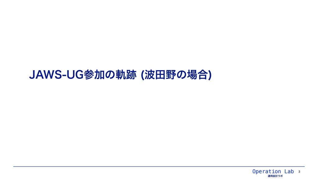 "Operation Lab ӡ༻ઃܭϥϘ +""846(Ճͷي ాͷ߹  3"
