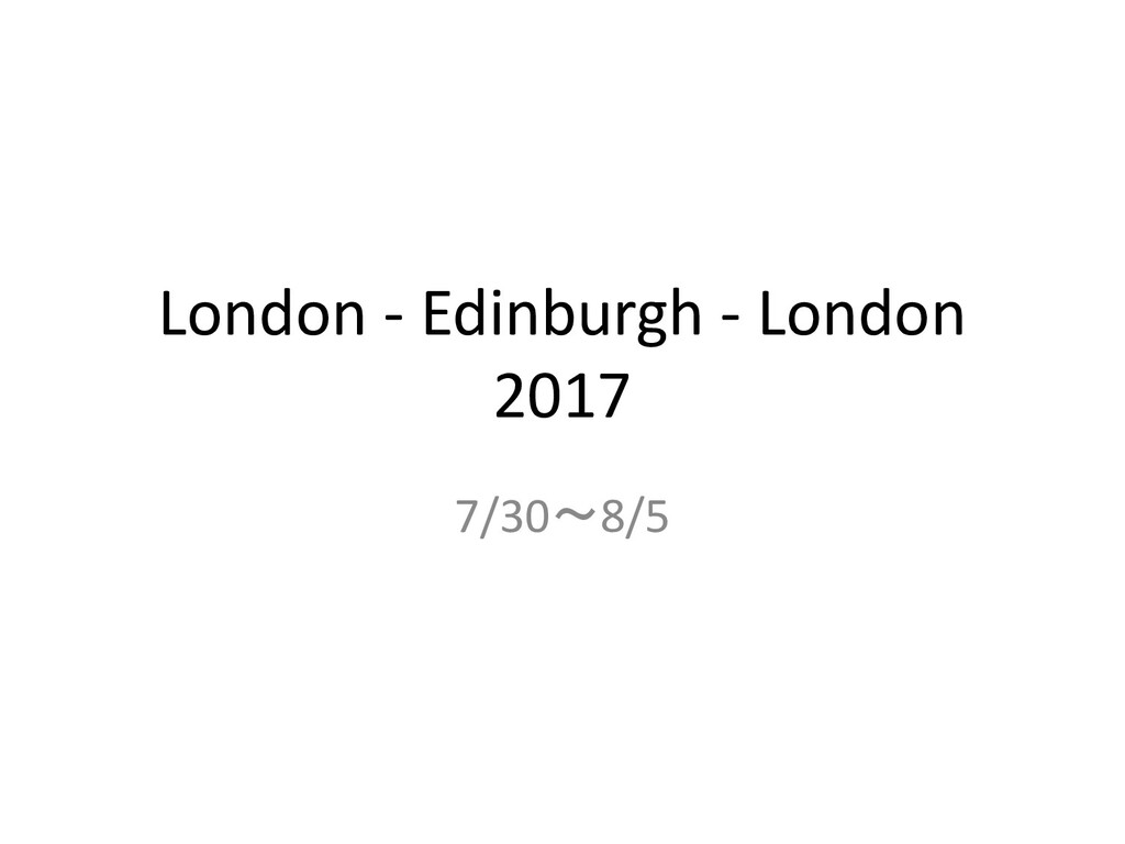 London - Edinburgh - London 2017 7/30~8/5