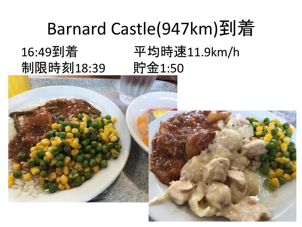 Barnard Castle(947km)到着 16:49到着 平均時速11.9km/h 制限...