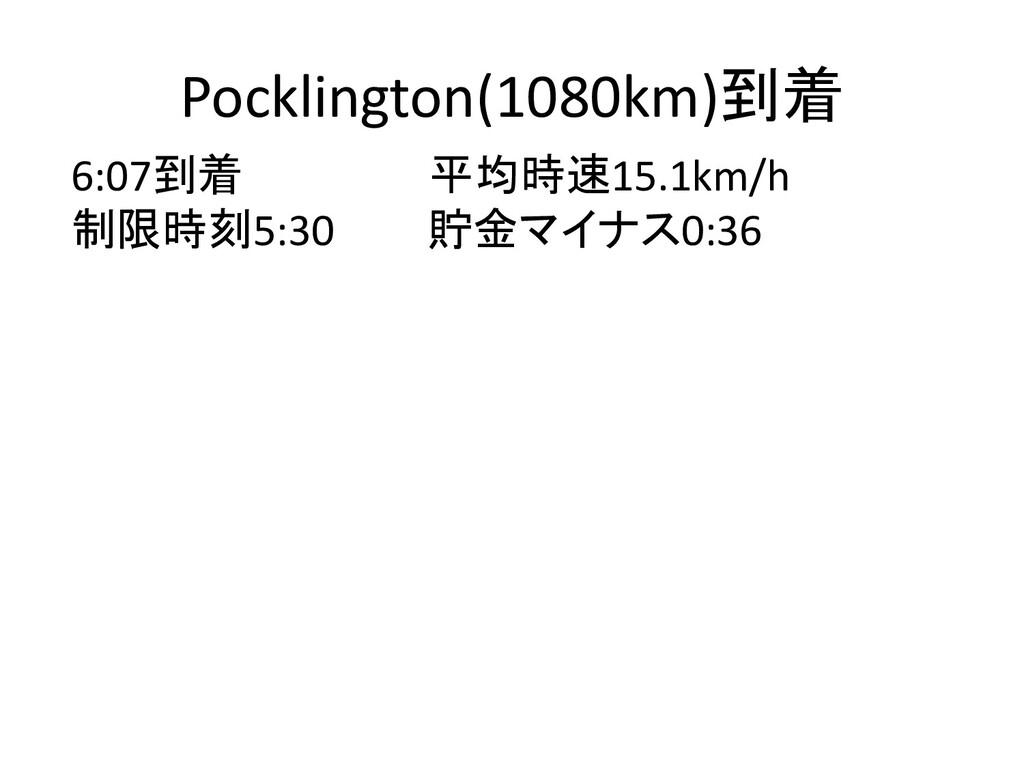 Pocklington(1080km)到着 6:07到着 平均時速15.1km/h 制限時刻5...