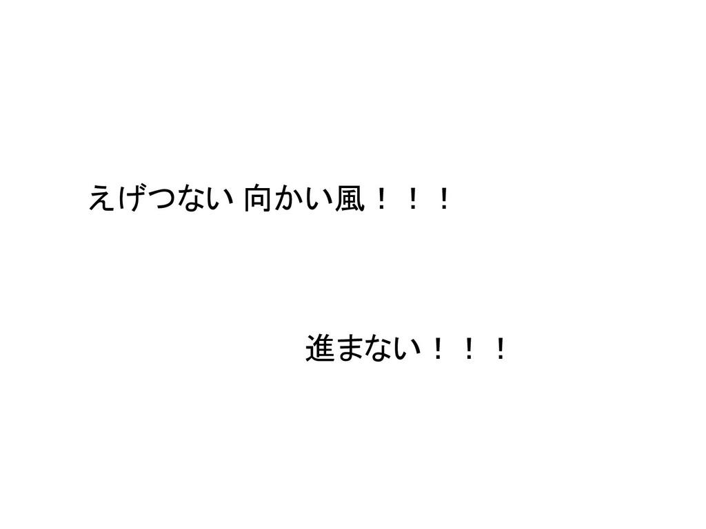 えげつない 向かい風!!! 進まない!!!