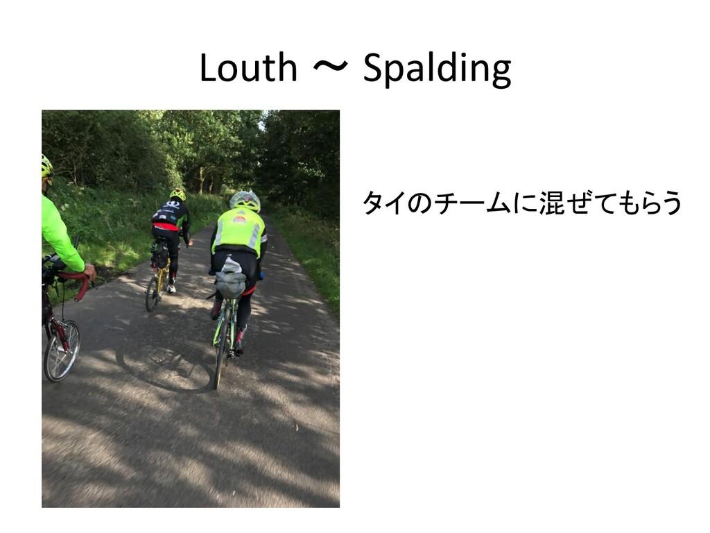 Louth ~ Spalding タイのチームに混ぜてもらう