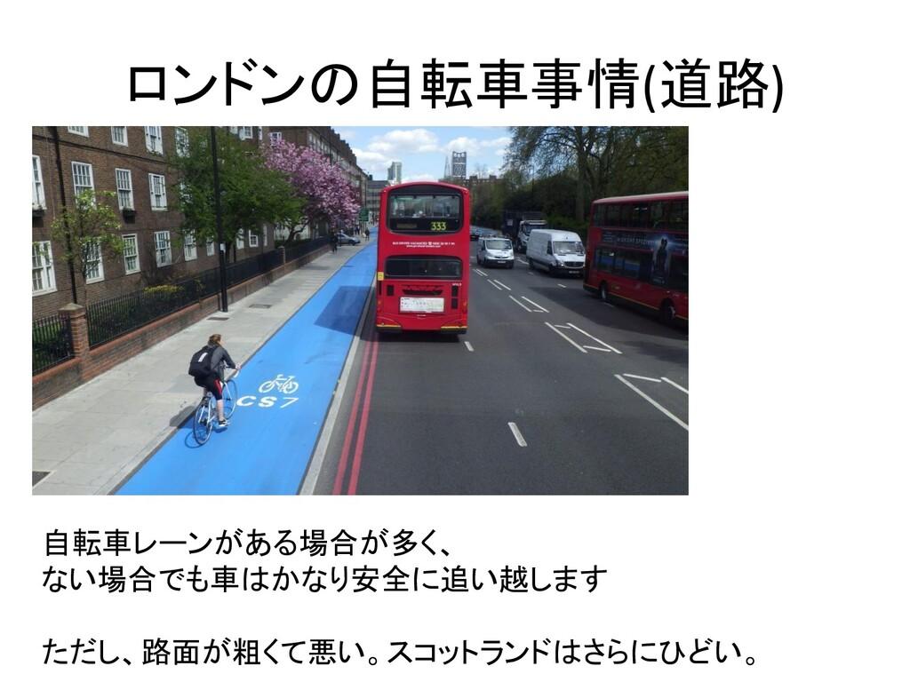 ロンドンの自転車事情(道路) 自転車レーンがある場合が多く、 ない場合でも車はかなり安全に追い...