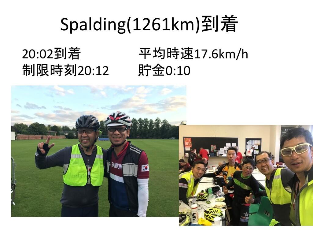 Spalding(1261km)到着 20:02到着 平均時速17.6km/h 制限時刻20:...