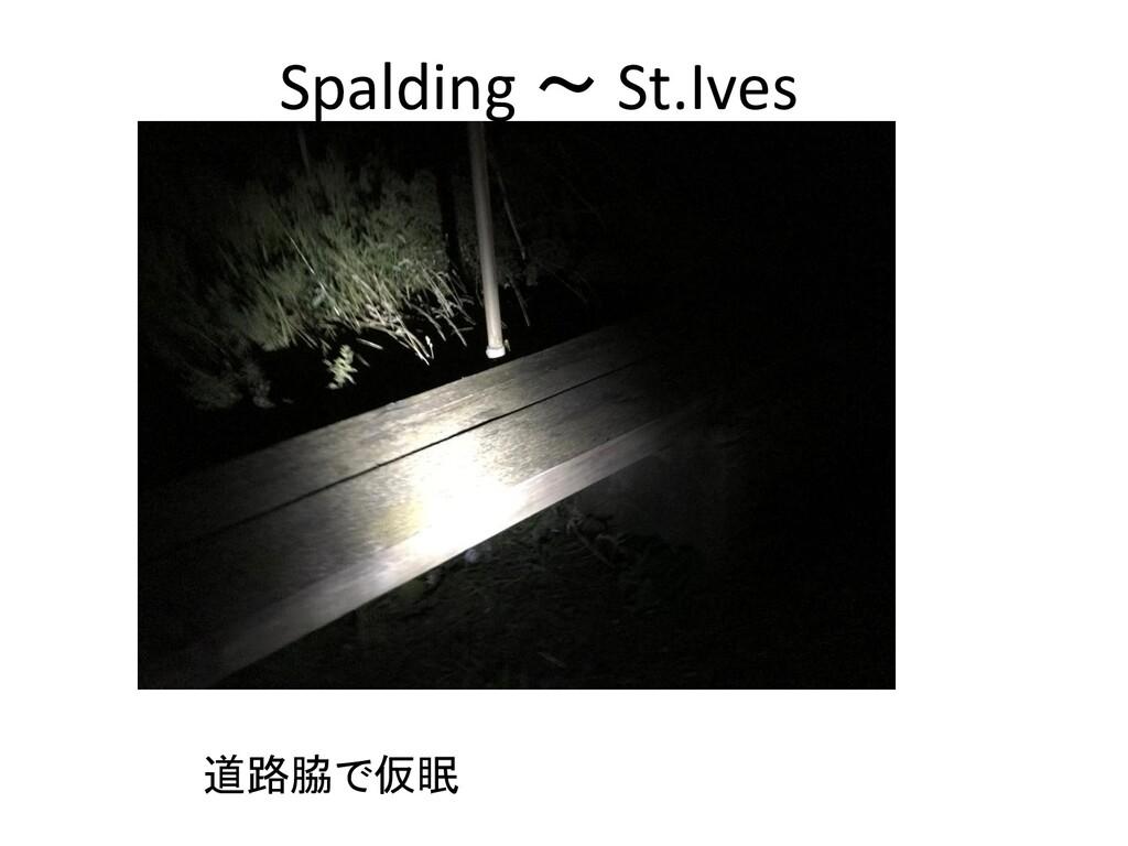 Spalding ~ St.Ives 道路脇で仮眠