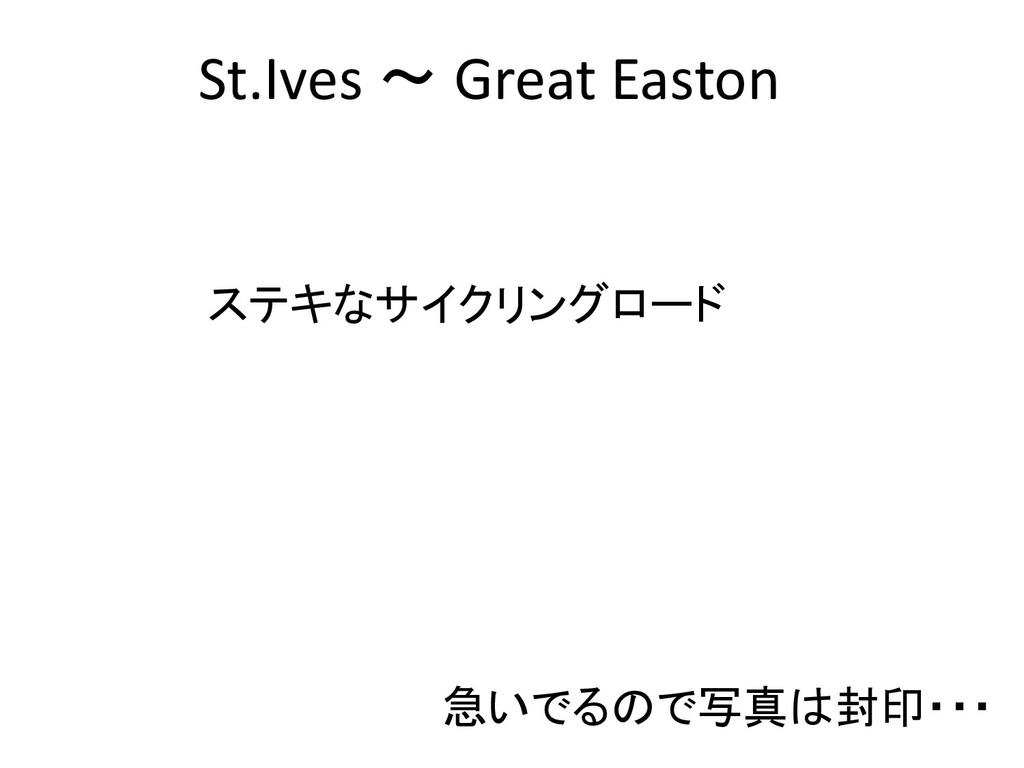 St.Ives ~ Great Easton ステキなサイクリングロード 急いでるので写真は封...